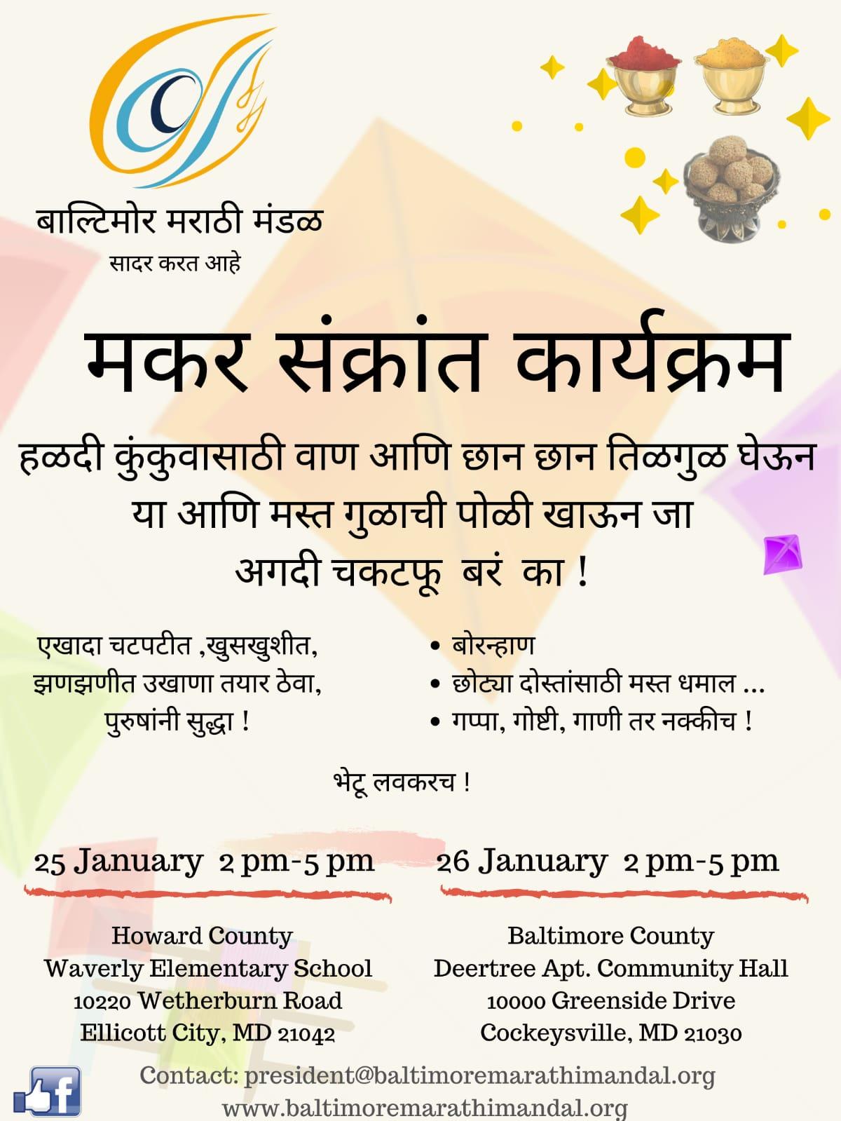 Sankrant Flyer